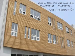 روش نصب چوب نما ترمووود ساختمان شرکت ترمووود بست چوب