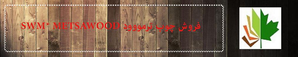 بست چوب;واردات و فروش چوب نما و چوب ترمووود فنلاند