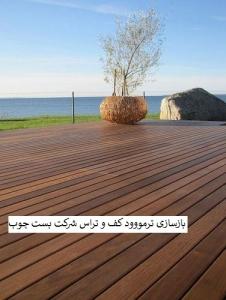 بازسازی ترمووود کف و تراس شرکت بست چوب